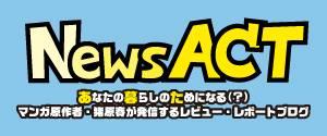 News ACT