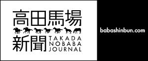高田馬場新聞