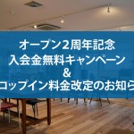 入会金無料キャンペーン&ドロップイン料金改定のお知らせ