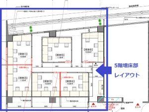 5階増床部のレイアウト