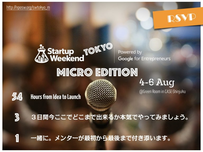 Startup Weekend Tokyo Micro Edition