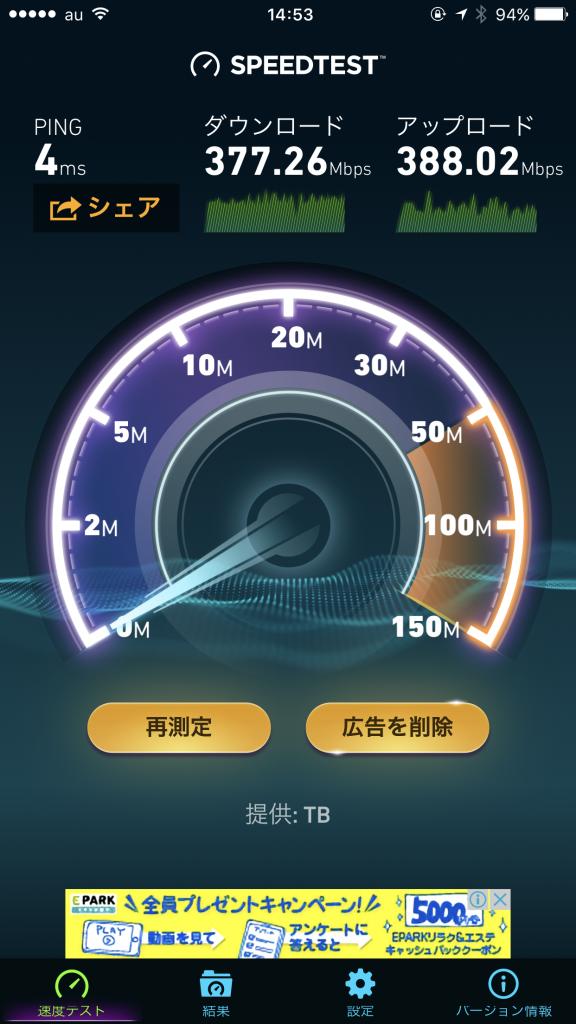 シェアオフィスのネットワークのスピード