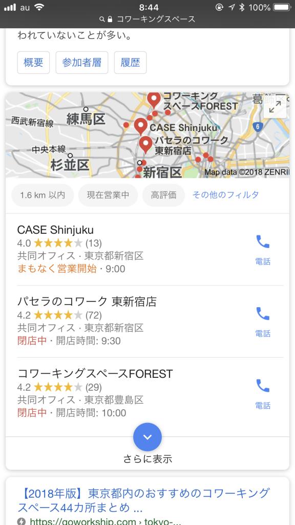 新宿区高田馬場で「コワーキングスペース」と検索したGoogleマイビジネスの結果