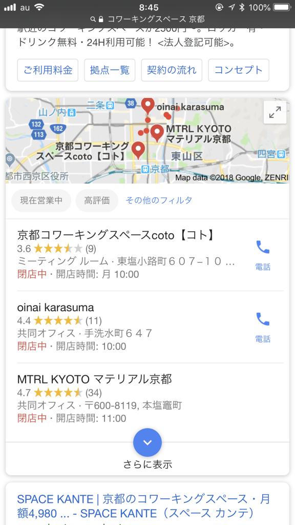 新宿区高田馬場で「コワーキングスペース 京都」と検索したGoogleマイビジネスの結果