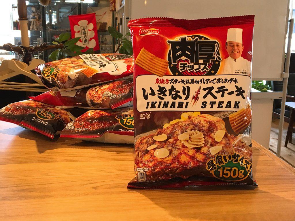 いきなりステーキ 新宿西口店> ...